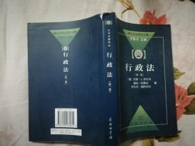 公法名著译丛:行政法(第一卷)