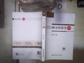 西方经济学( 第3版) ''