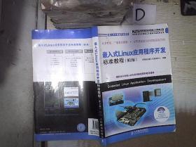 嵌入式Linux应用程序开发标准教程(第2版) 。、
