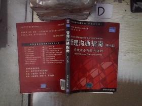高级商务沟通指南(中英文对照):管理沟通指南(第8版)'' 。、