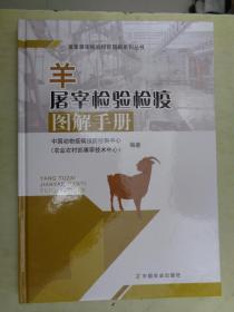 羊屠宰检验检疫图解手册