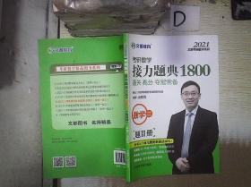 2021考研数学接力题典1800数学二 题目册 。