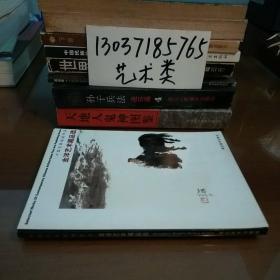 中国名家绘画作品:金洋艺术藏品选(明信片一本15张。存放在艺术类处。包正版现货无写划)