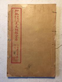 60、加批袁了凡 王凤洲先生纲鑑合纂卷二十五至二十七