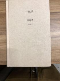 万寿寺.王小波全集(珍藏版)
