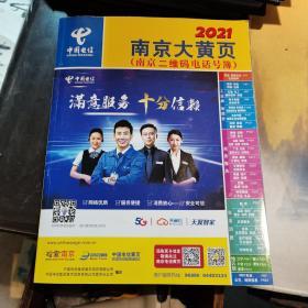 南京大黄页:2021