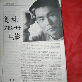 谢园,曾华倩,黄日华,成龙,宋佳早期报道 谢园  3元 其他 1.5元