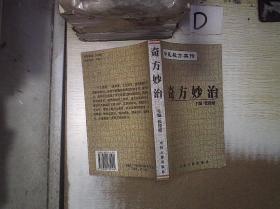 中医秘方真传:奇方妙治 。、