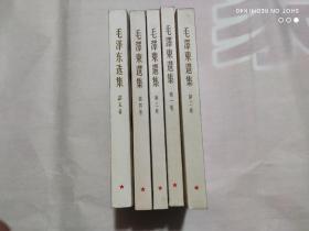 毛泽东选集(1——5卷)