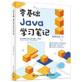 零基础Java学习笔记