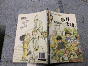 中国孩子阅读计划:黄想想的别样生活