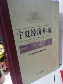 宁夏经济年鉴. 2008