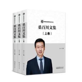 桑百川文集(上、中、下卷)