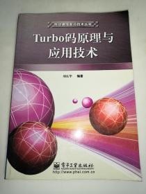 Turbo码原理与应用技术