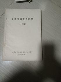 福建省农牧业区划(讨论稿)