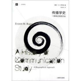 传播学史:一种传记式的方法