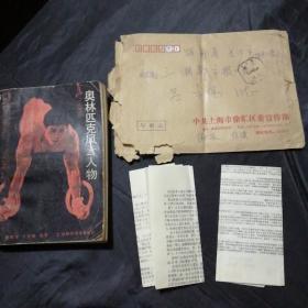 奥林匹克风云人物+松坡书社社长吕义国先生信一封(上海徐汇报寄)