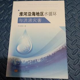 淮河沿海地区水循环与洪涝灾害