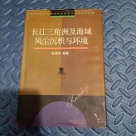 长江三角洲及海域风尘沉积与环境