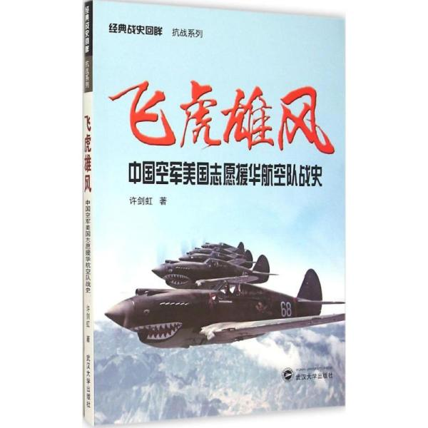 飞虎雄风:中国空军美国志愿援华航空队战史