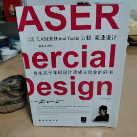 力锐商业设计-首本关于年经设计师成长 创业的好书