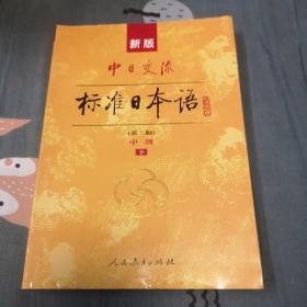 新版 中日交流标准日本语