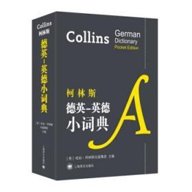 柯林斯德英-英德小词典