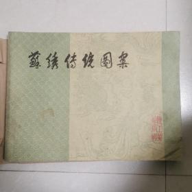 苏绣传统图案(横八开)