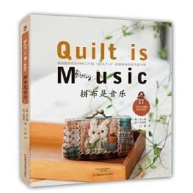 拼布是音乐