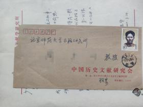 华中师范大学顾志华教授手稿书信
