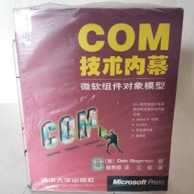COM技术内幕-微软组件对象模型(附件光盘)