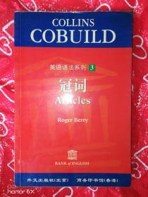 Collins Cobuild 英语语法系列:冠词,馆藏G
