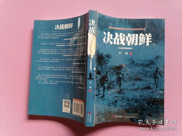 决战朝鲜(白金珍藏插图版 套装上册)