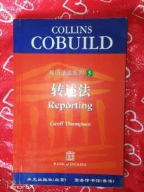 Collins Cobuild 英语语法系列:转述法G