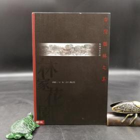 台湾联经版 杨宗哲《台湾园林之美:板桥林家花园》(全彩长卷精装)