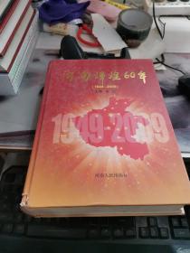 河南辉煌60年(1949-2009)