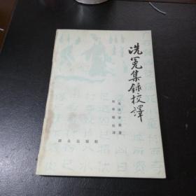 洗冤集录校译