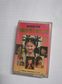 磁带:中国抒情名歌30首