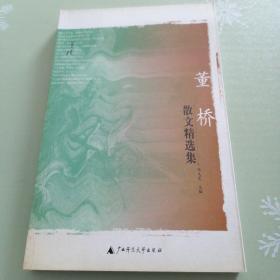 董桥散文精选集