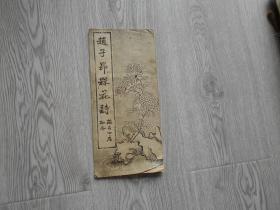民国字帖 《赵子昂槑花诗》 经折装 一册全 尺寸:26.5*12.2