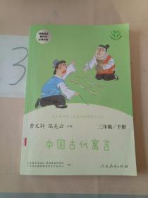 快乐读书吧中国古代寓言人教版三年级下册教育部(统)编语文教材指定推荐必读书目