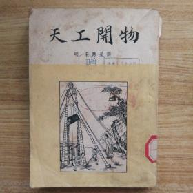 天工开物(1933年12月初版,1954年12月重印上海第一次印,竖版繁体插图版)2015.7.8外