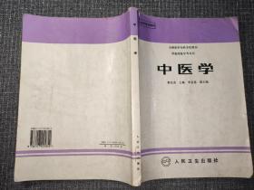 全国医学专科学校教材-中医学