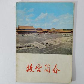 故宫简介(1971年1版75年4印)