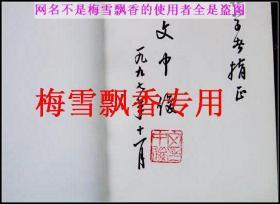 雪意斋诗文书画选 论文卷 文中俊签名钤印本 正版 原书