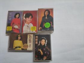 磁带:邓丽君歌曲精选(一 .二 .三 .四 .五 ) 5张合售