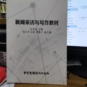 新闻采访与写作教材 宋兆宽中国广播电视