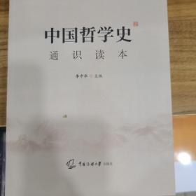 2021中国传媒大学艺术类招生考试指定参考教材中国哲学史通识读本