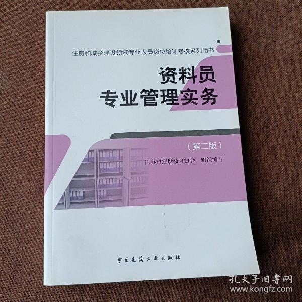 资料员专业管理实务(第二版)(平未翻无字迹无破损)