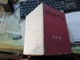 哭嫁歌——土家族抒情长诗( 1959年一版一印)
